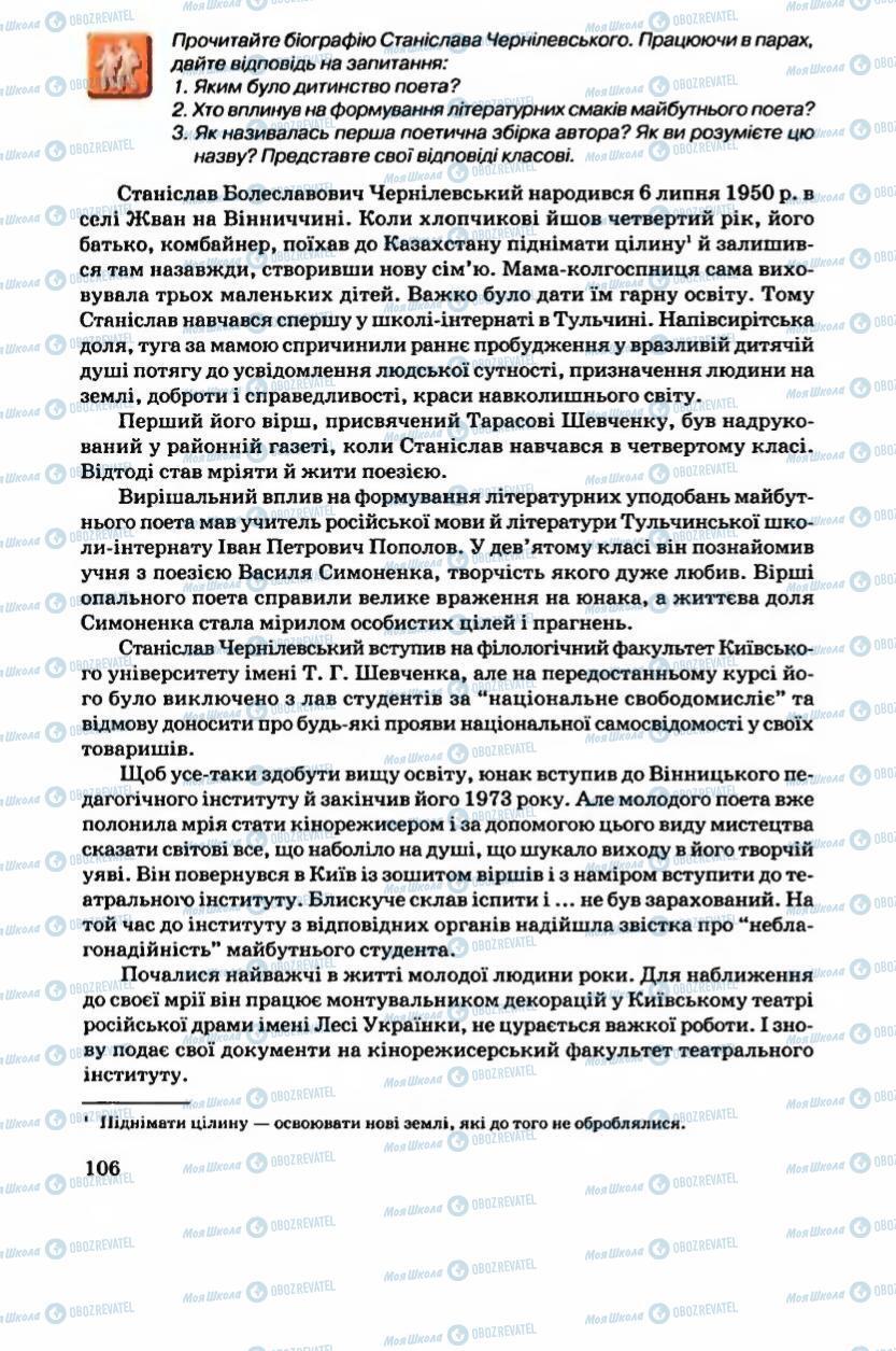 Підручники Українська література 6 клас сторінка 106