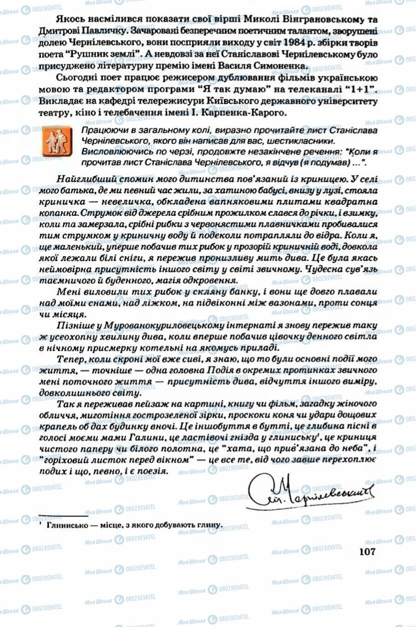 Підручники Українська література 6 клас сторінка 107