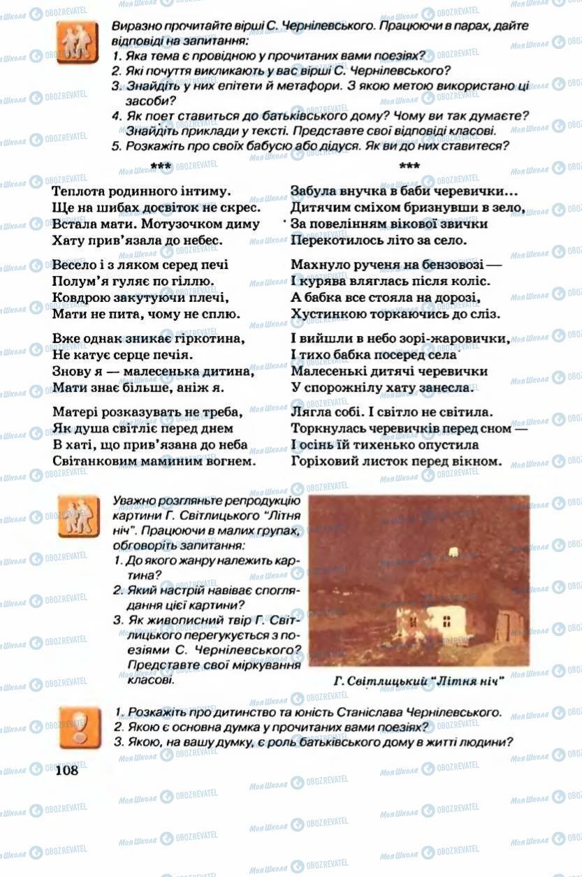 Підручники Українська література 6 клас сторінка 108