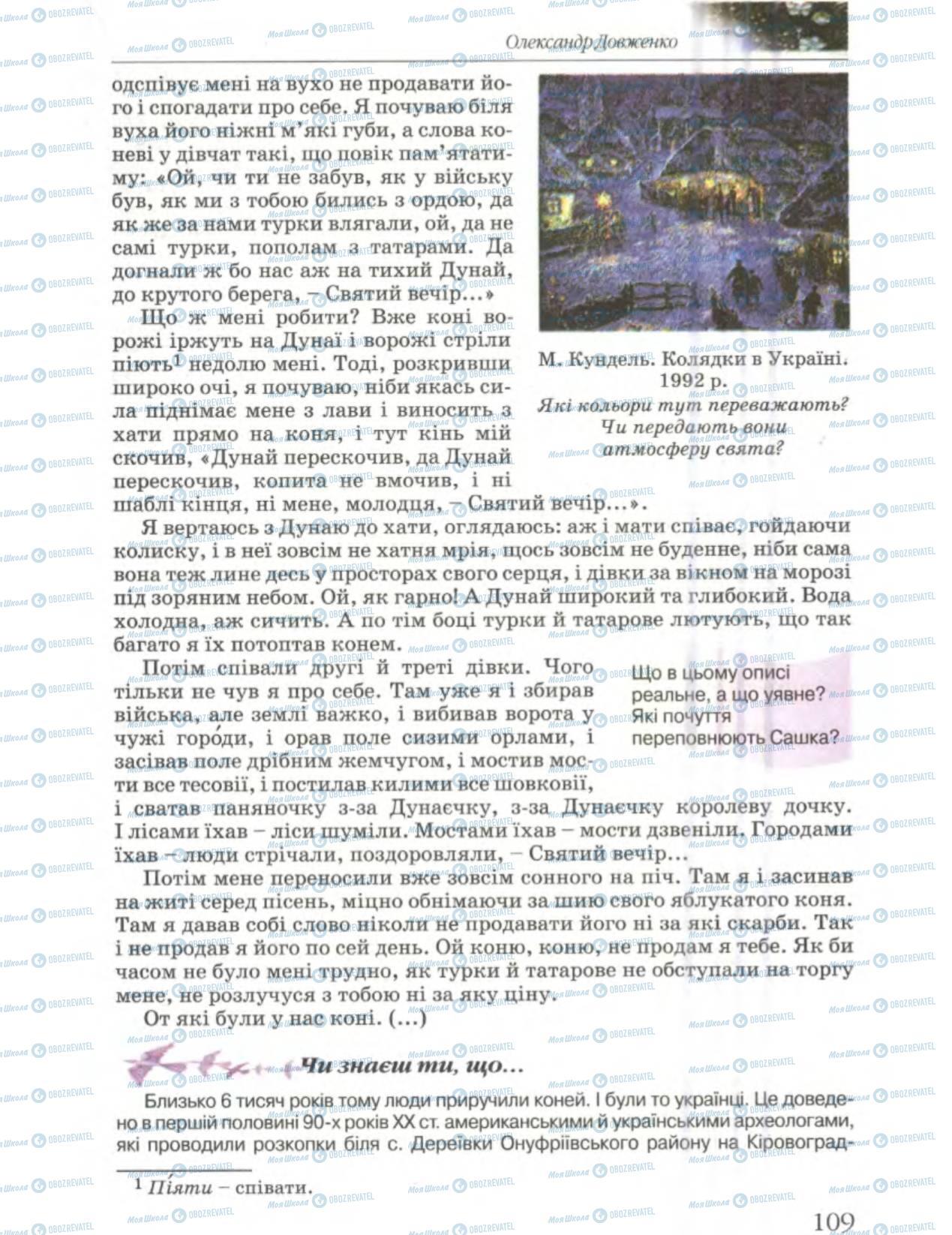 Підручники Українська література 6 клас сторінка 109