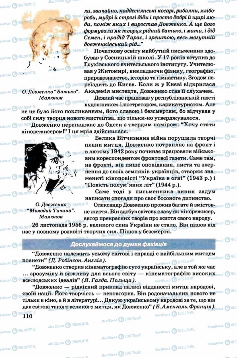Підручники Українська література 6 клас сторінка 110