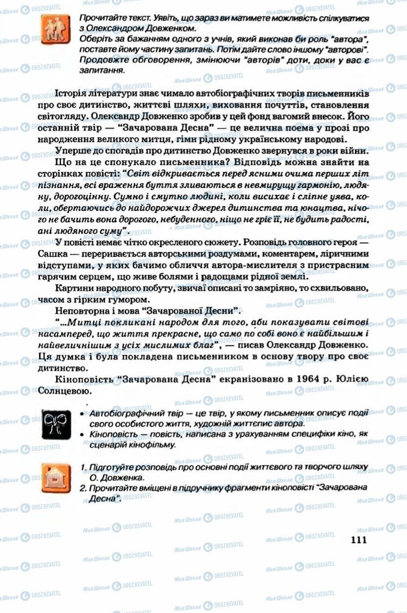 Підручники Українська література 6 клас сторінка 111