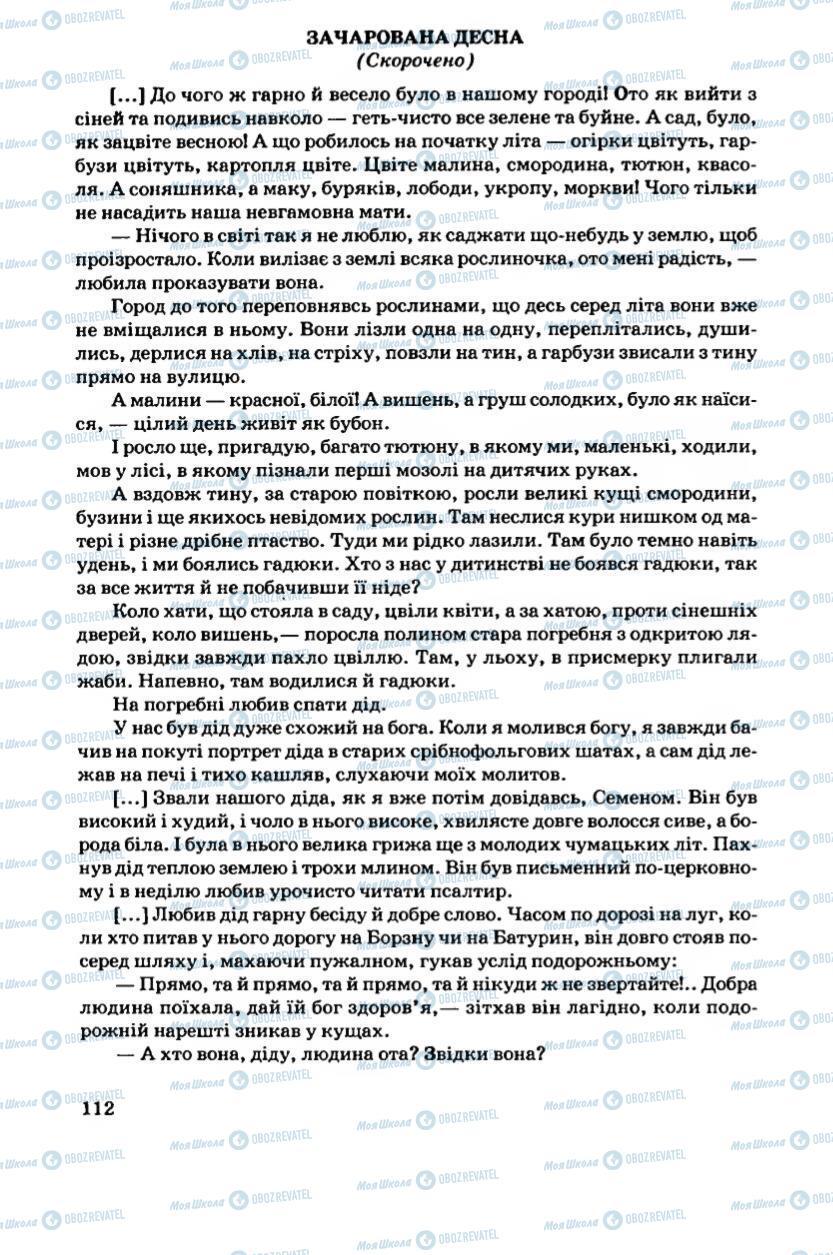 Підручники Українська література 6 клас сторінка 112