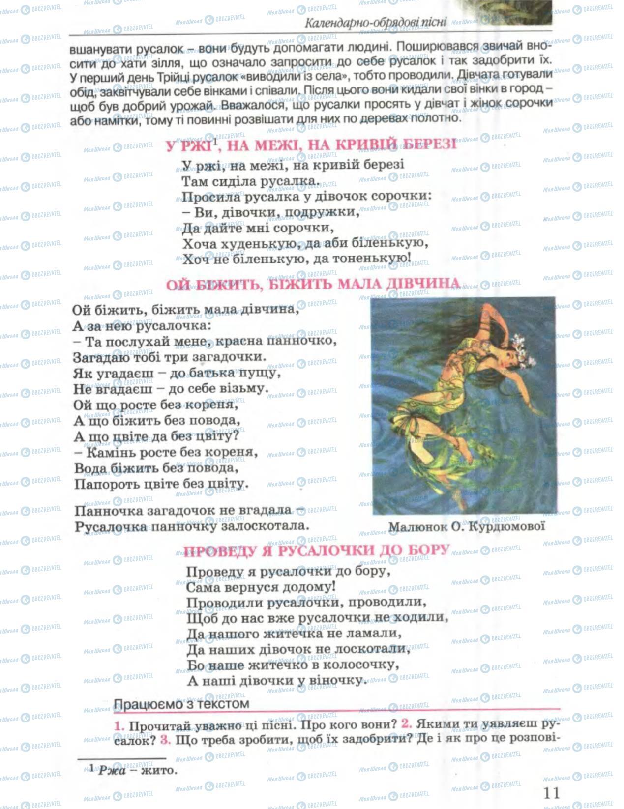 Підручники Українська література 6 клас сторінка 11