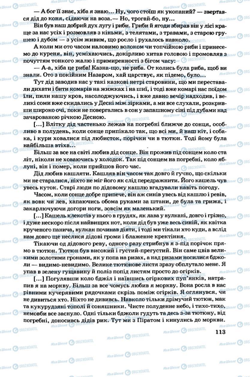 Підручники Українська література 6 клас сторінка 113