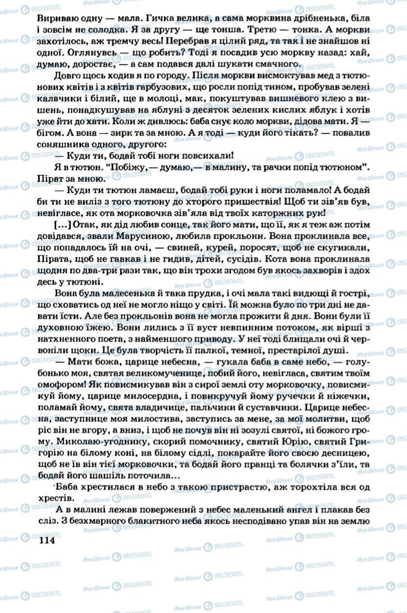 Підручники Українська література 6 клас сторінка 114