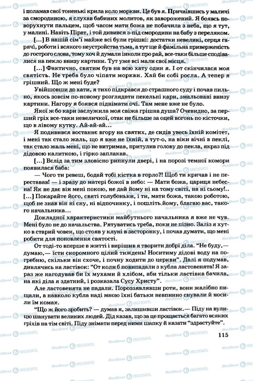 Підручники Українська література 6 клас сторінка 115