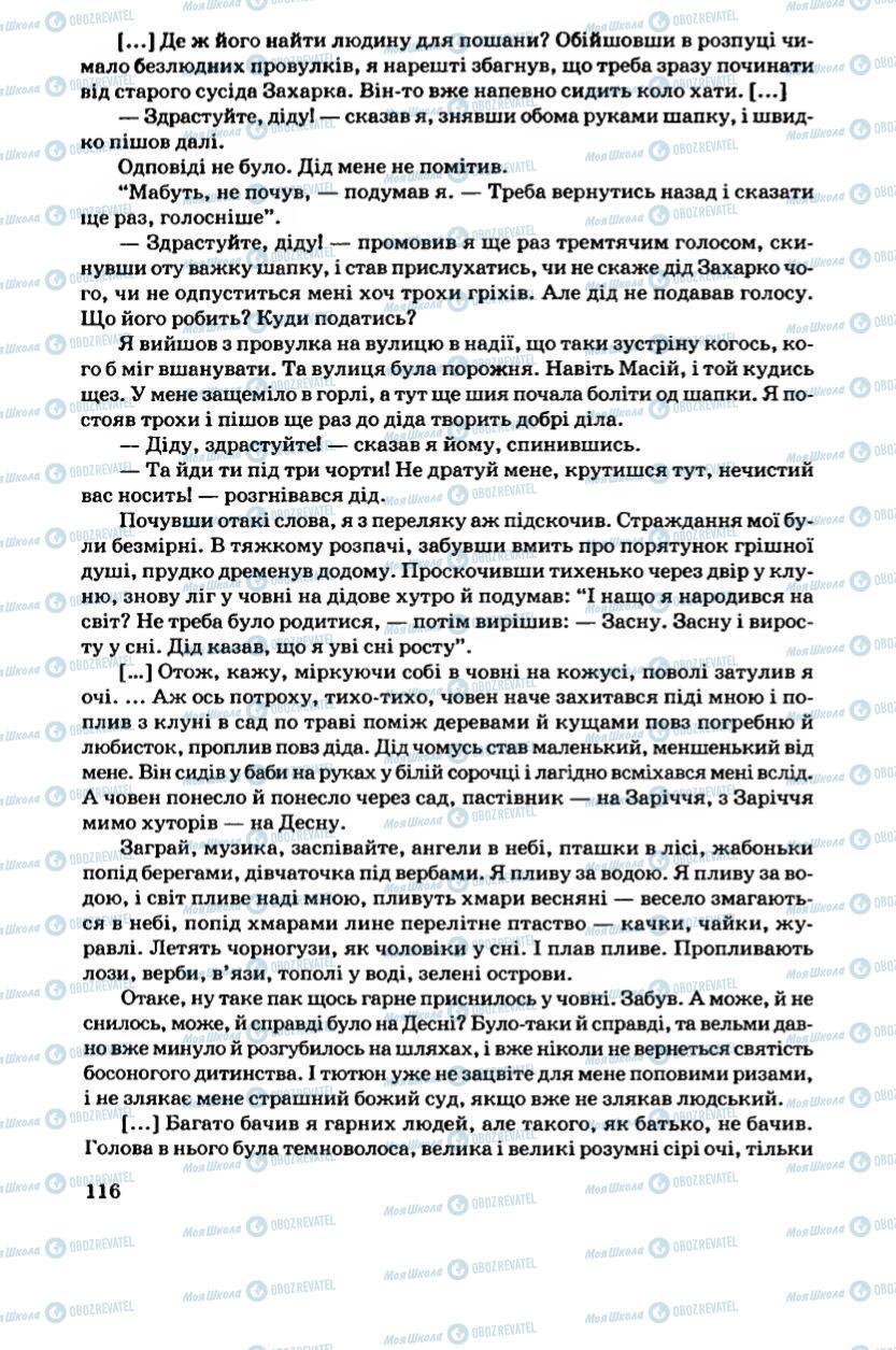 Підручники Українська література 6 клас сторінка 116