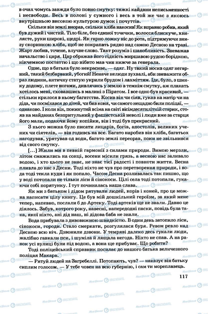 Підручники Українська література 6 клас сторінка 117