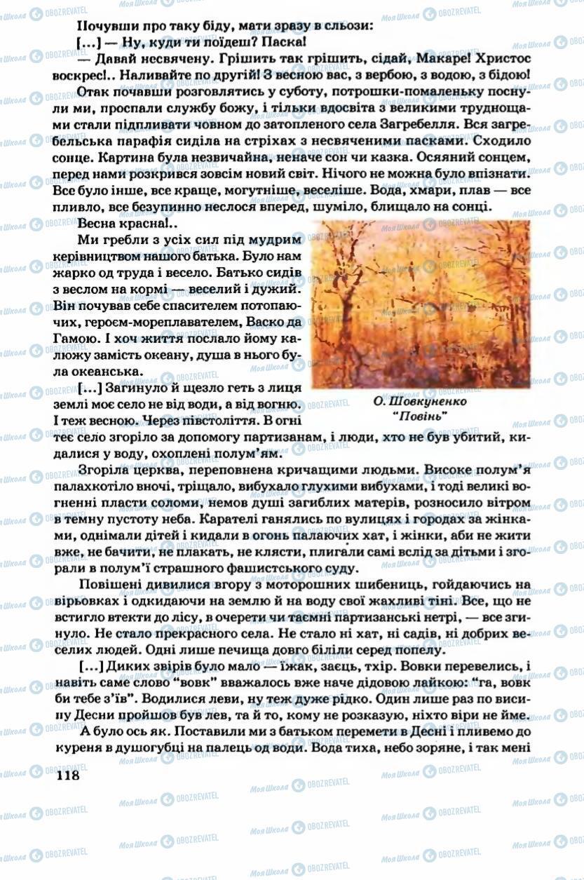 Підручники Українська література 6 клас сторінка 118