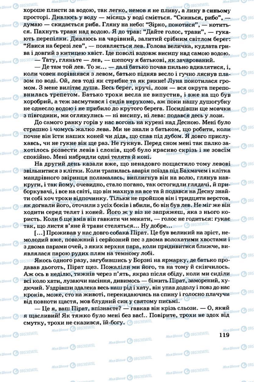 Підручники Українська література 6 клас сторінка 119