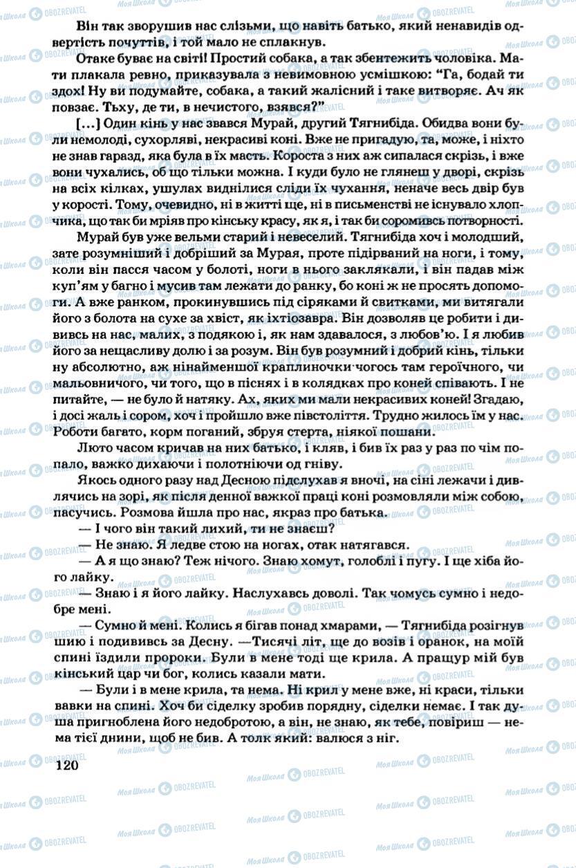 Підручники Українська література 6 клас сторінка 120