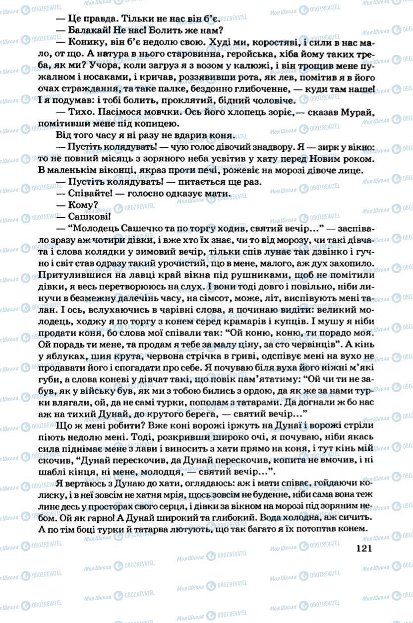 Підручники Українська література 6 клас сторінка 121