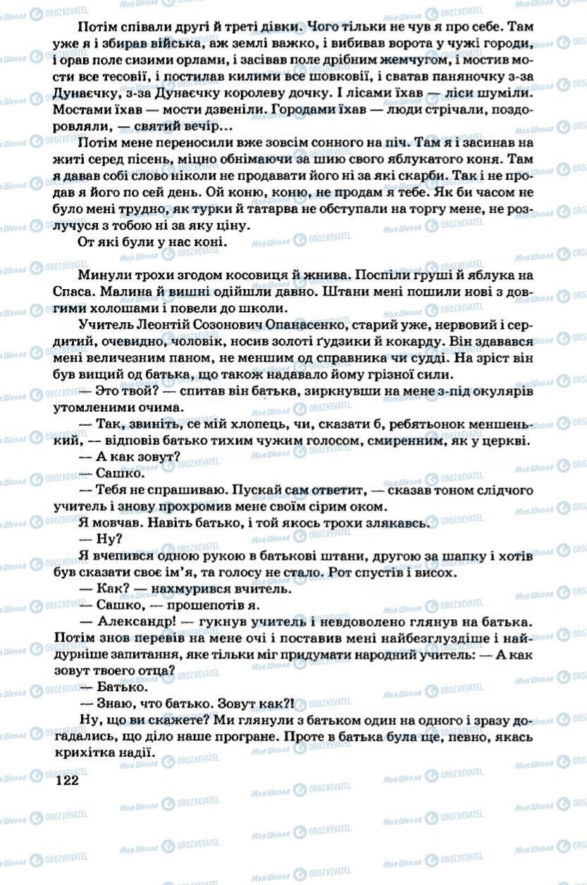 Підручники Українська література 6 клас сторінка 122