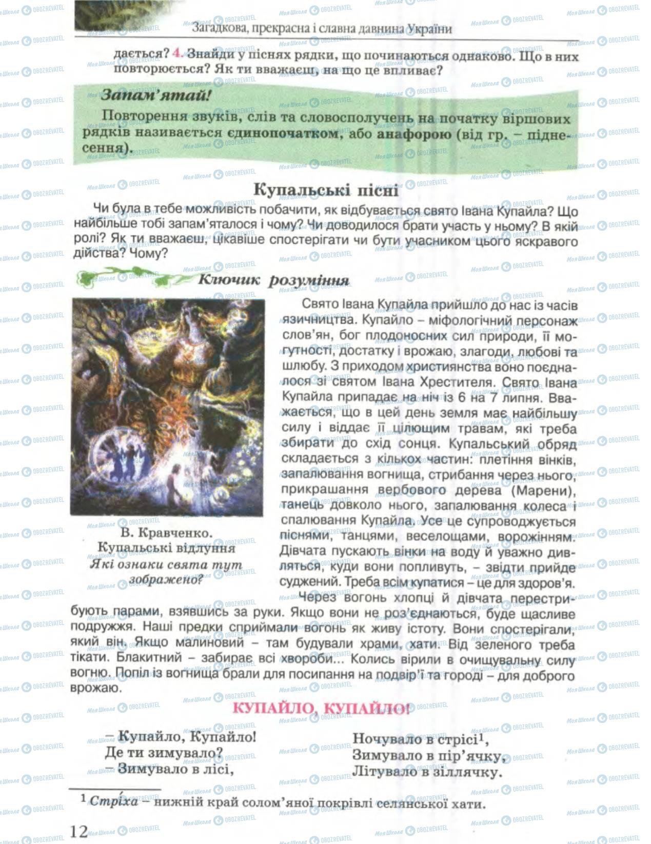 Підручники Українська література 6 клас сторінка 12