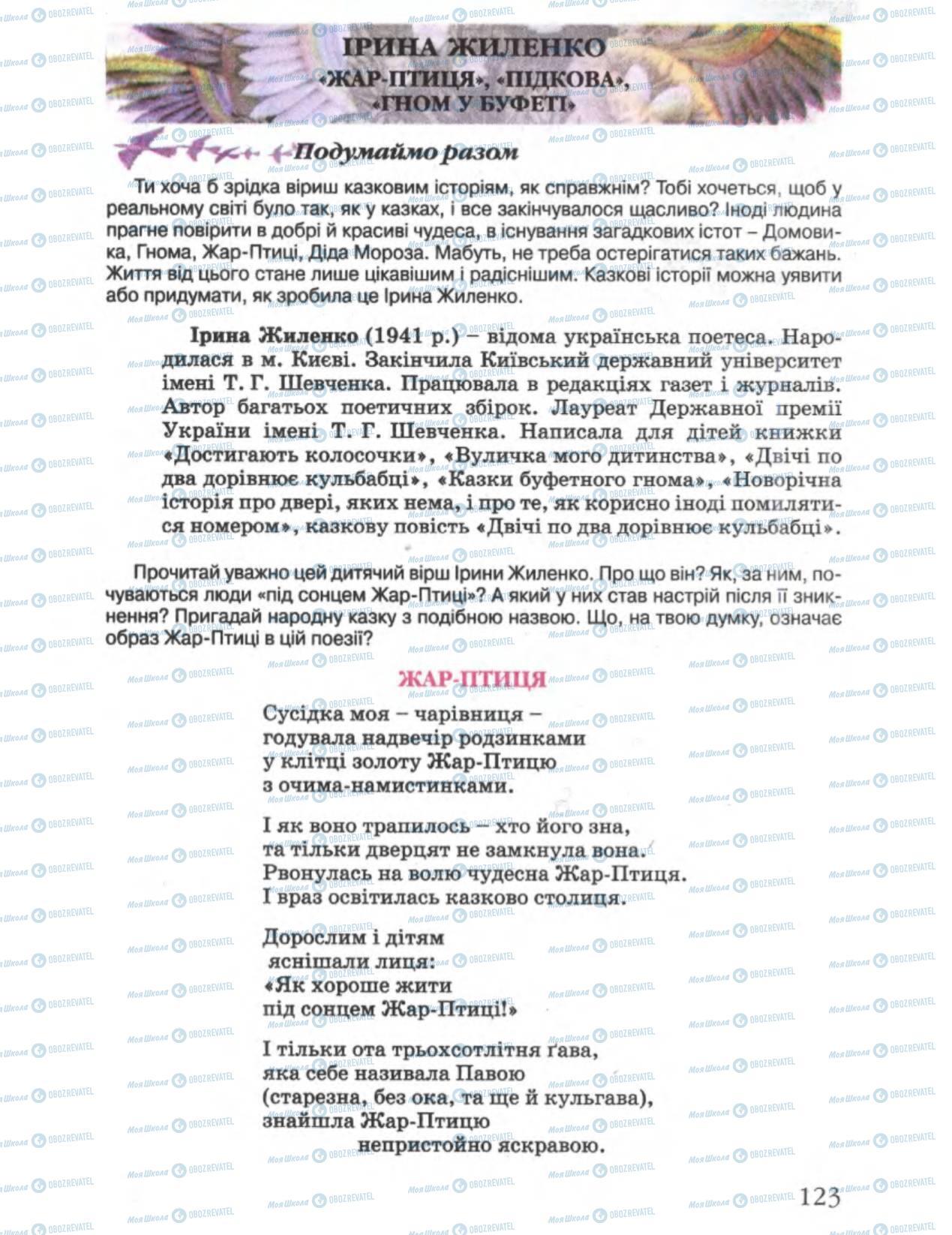 Підручники Українська література 6 клас сторінка 123