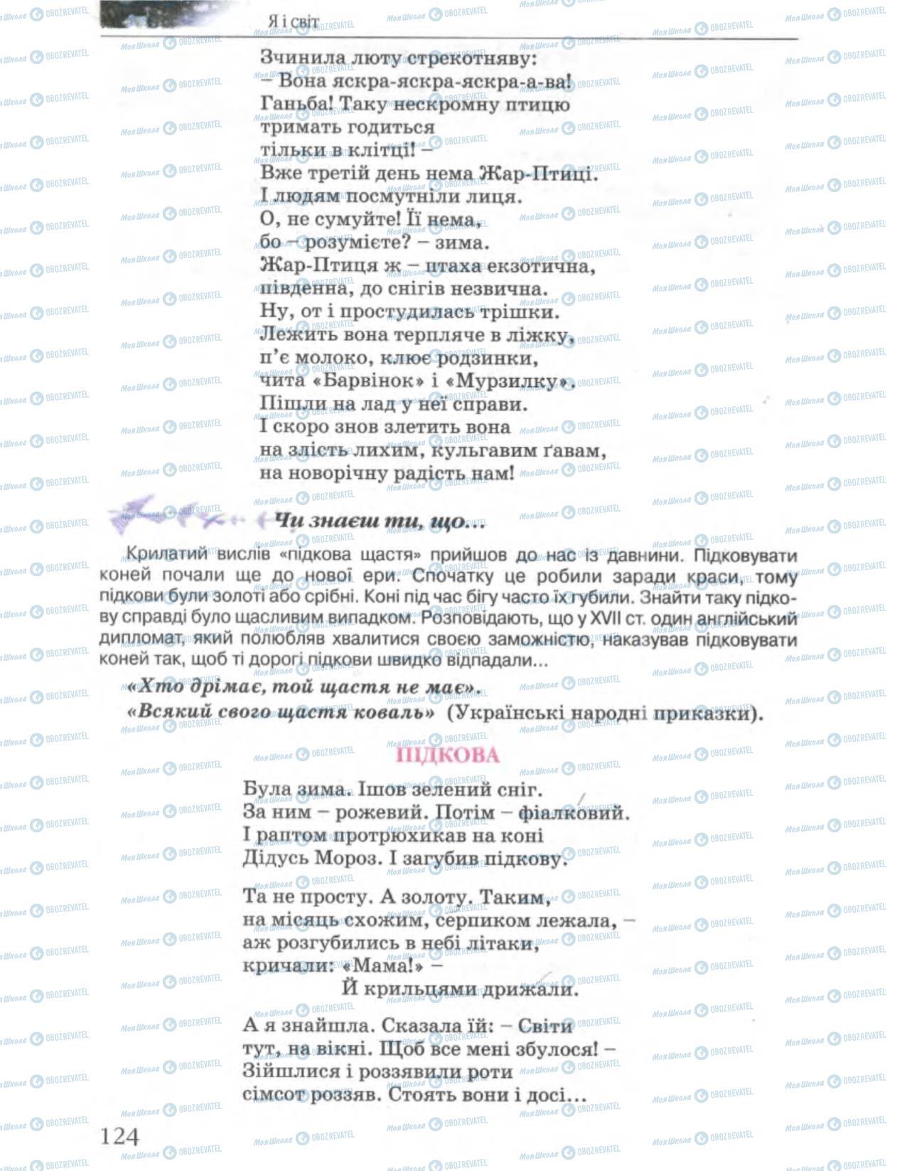 Підручники Українська література 6 клас сторінка 124
