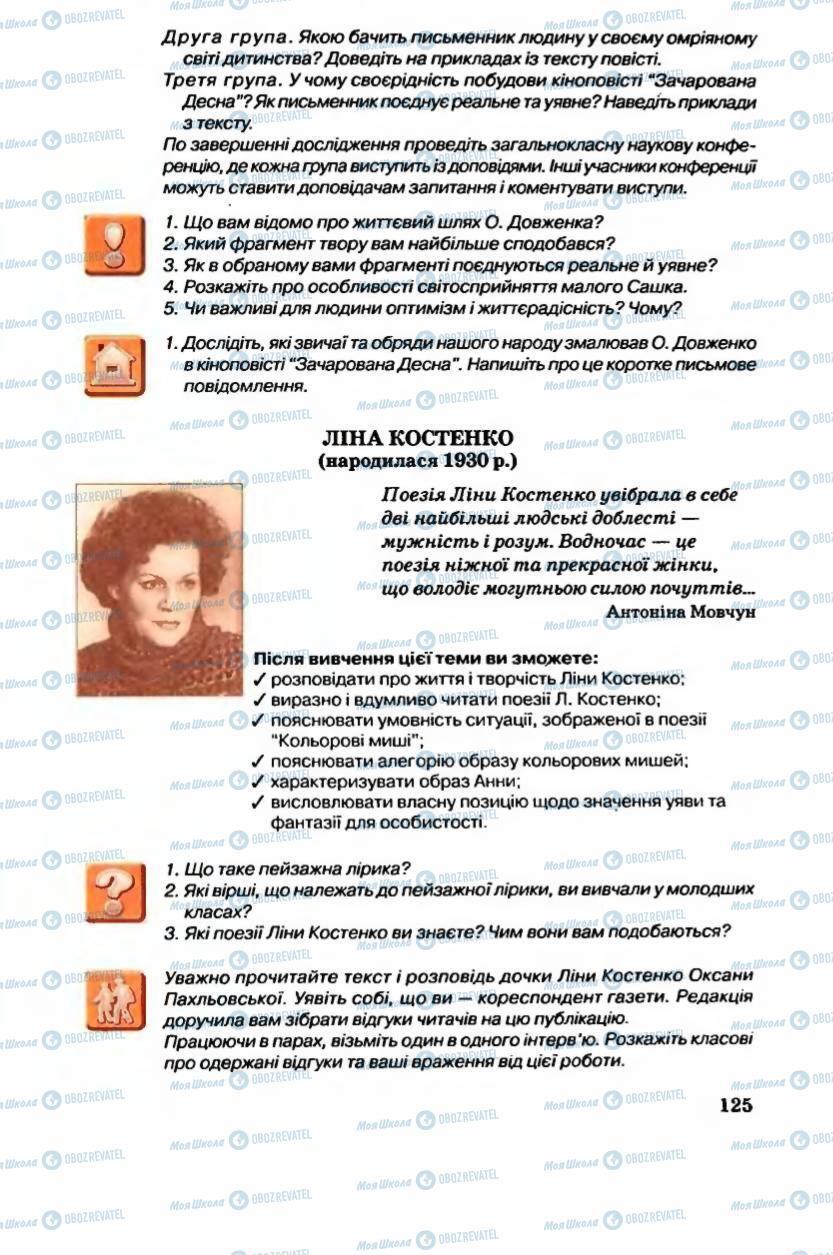Підручники Українська література 6 клас сторінка 125