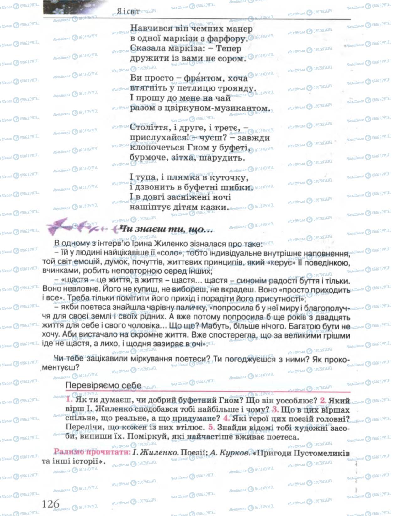 Підручники Українська література 6 клас сторінка 126