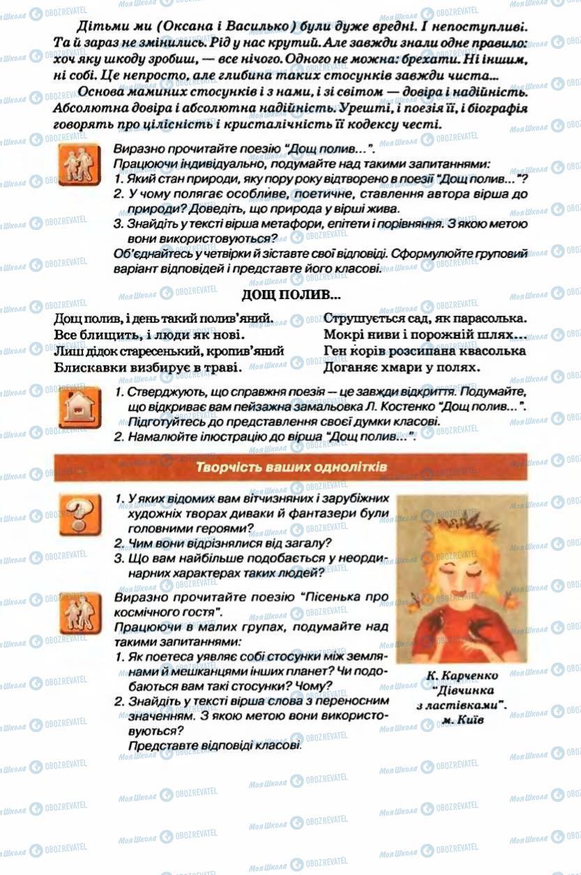 Підручники Українська література 6 клас сторінка 127