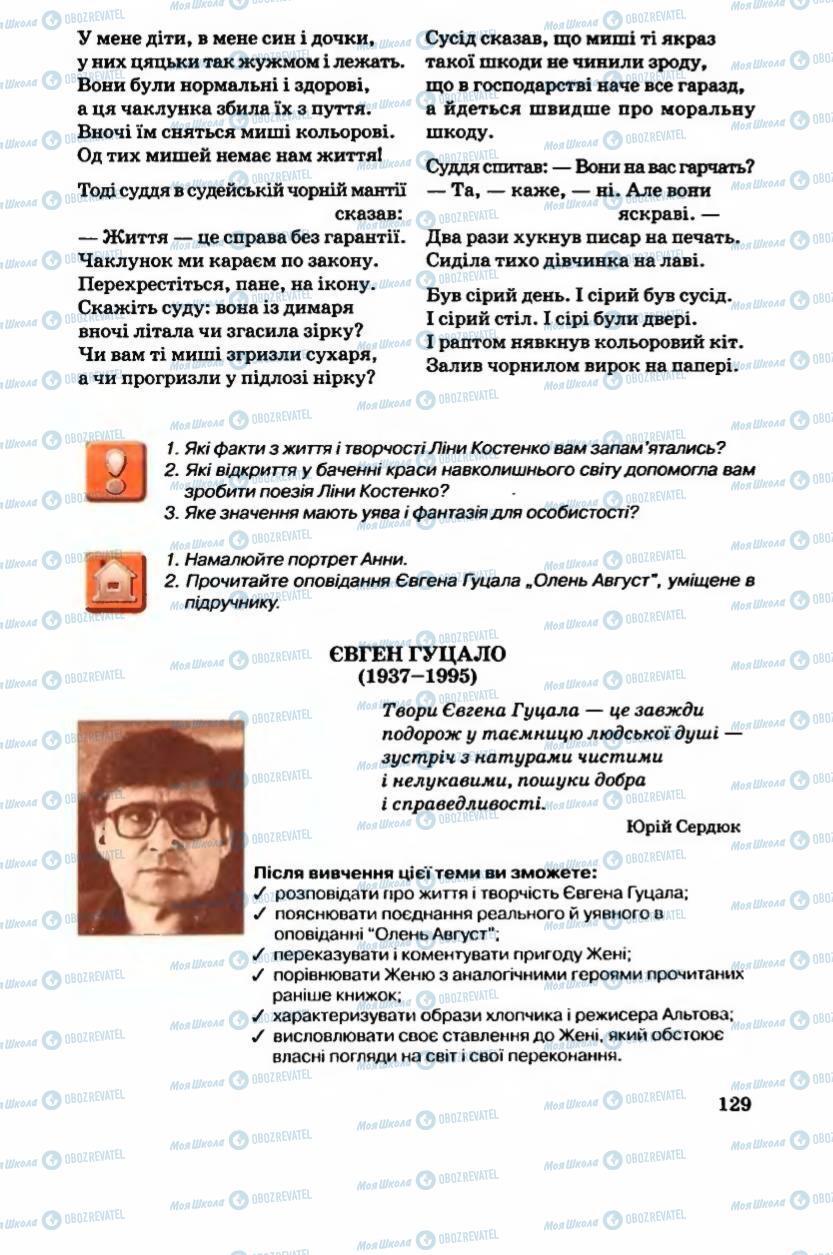 Підручники Українська література 6 клас сторінка 129