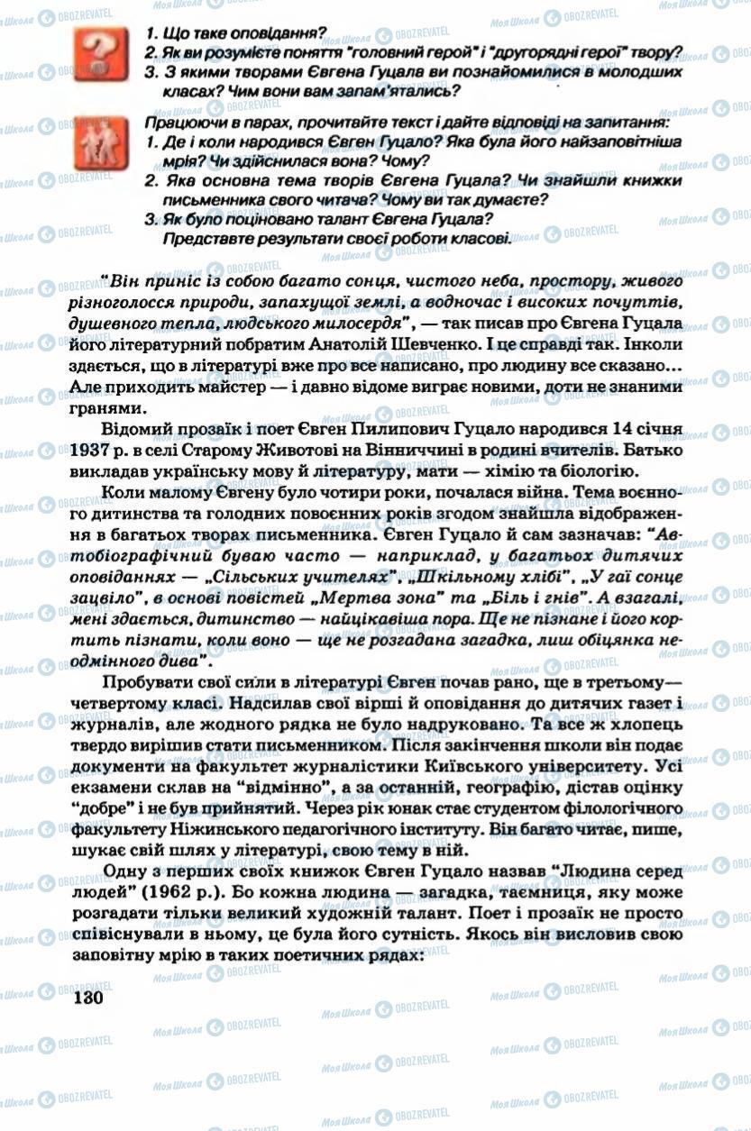 Підручники Українська література 6 клас сторінка 130