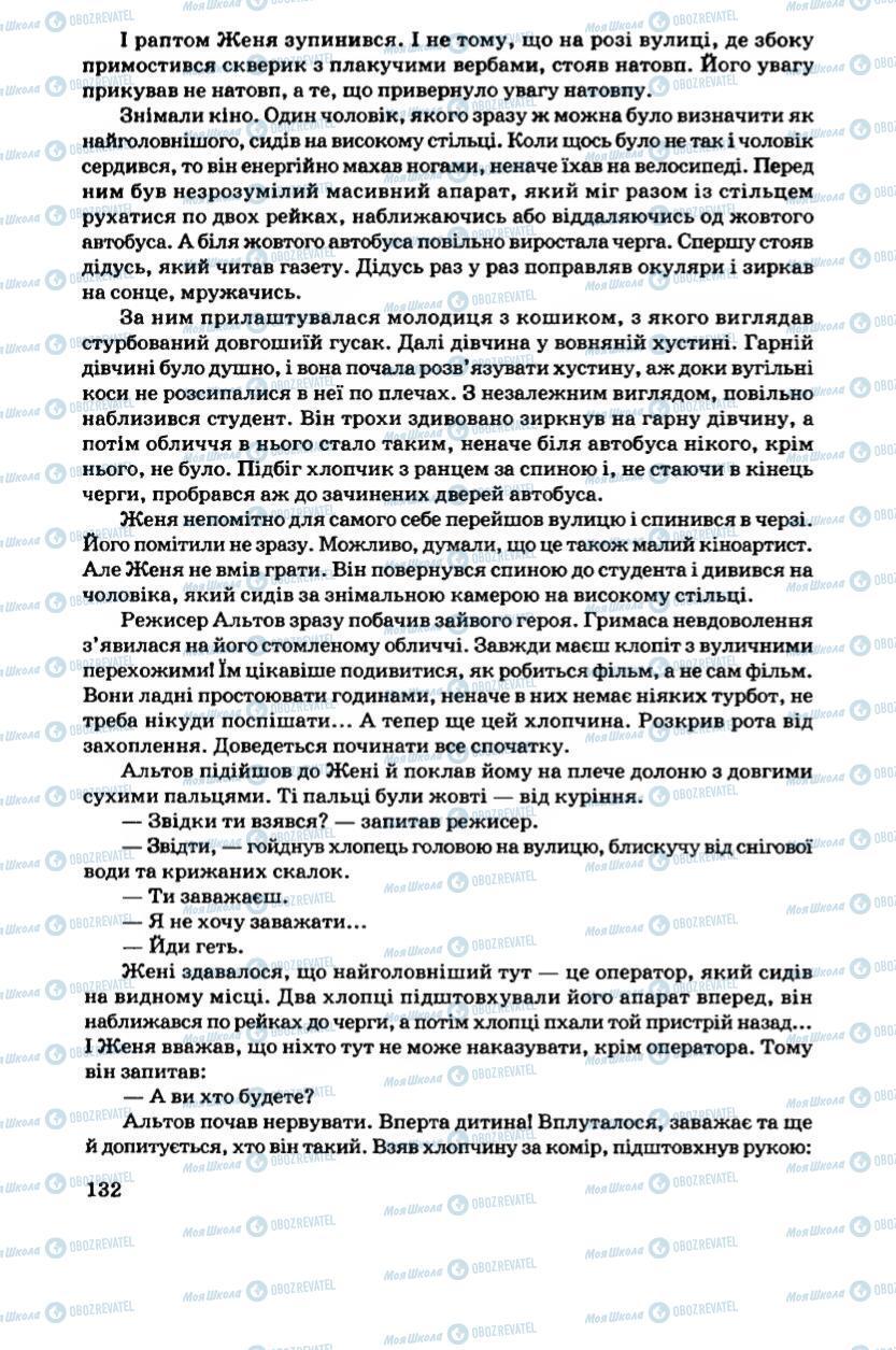 Підручники Українська література 6 клас сторінка 132