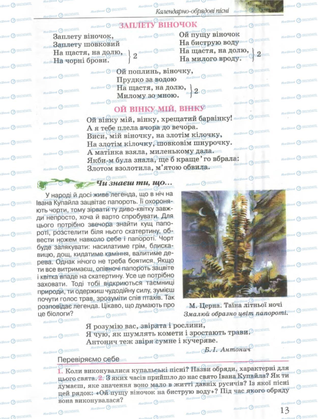 Підручники Українська література 6 клас сторінка 13