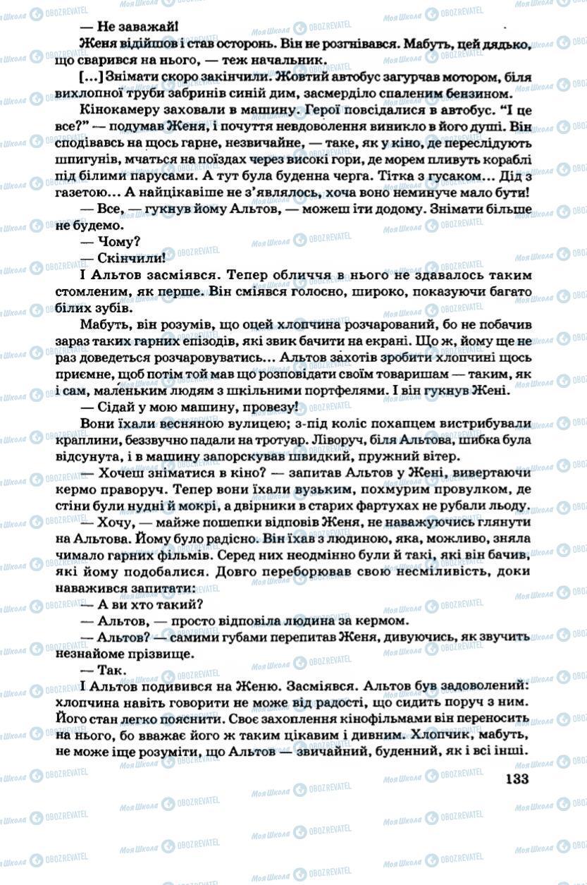 Підручники Українська література 6 клас сторінка 133