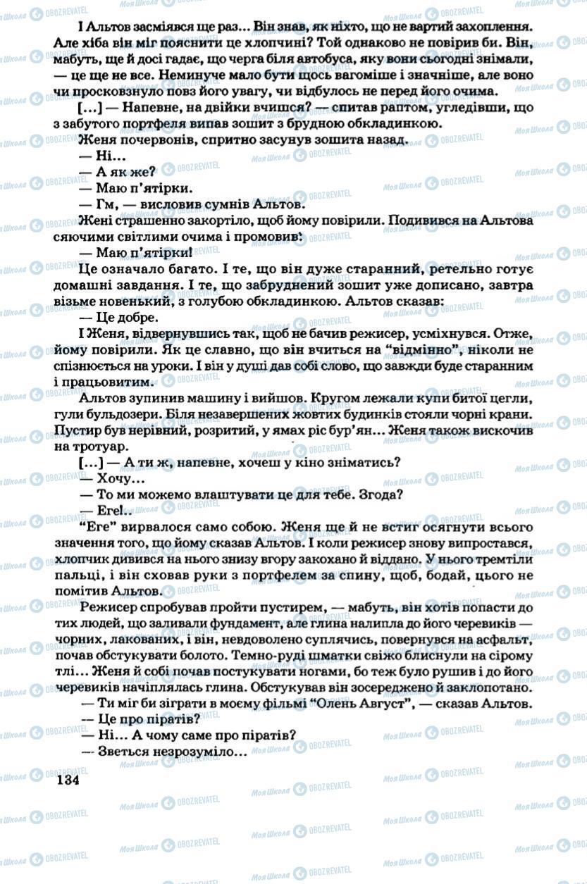 Підручники Українська література 6 клас сторінка 134