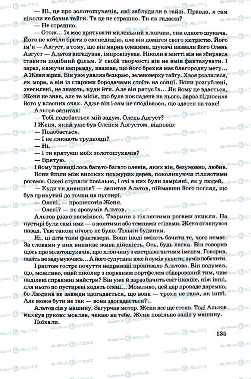 Підручники Українська література 6 клас сторінка 135