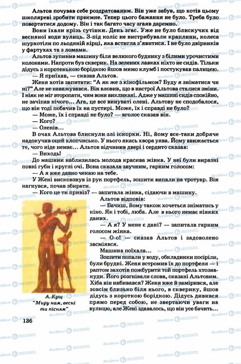 Підручники Українська література 6 клас сторінка 136