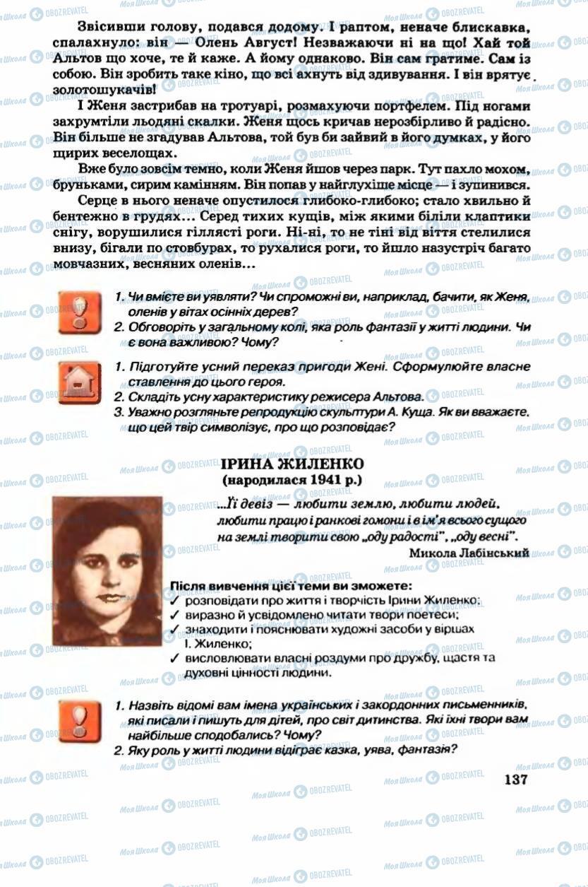 Підручники Українська література 6 клас сторінка 137