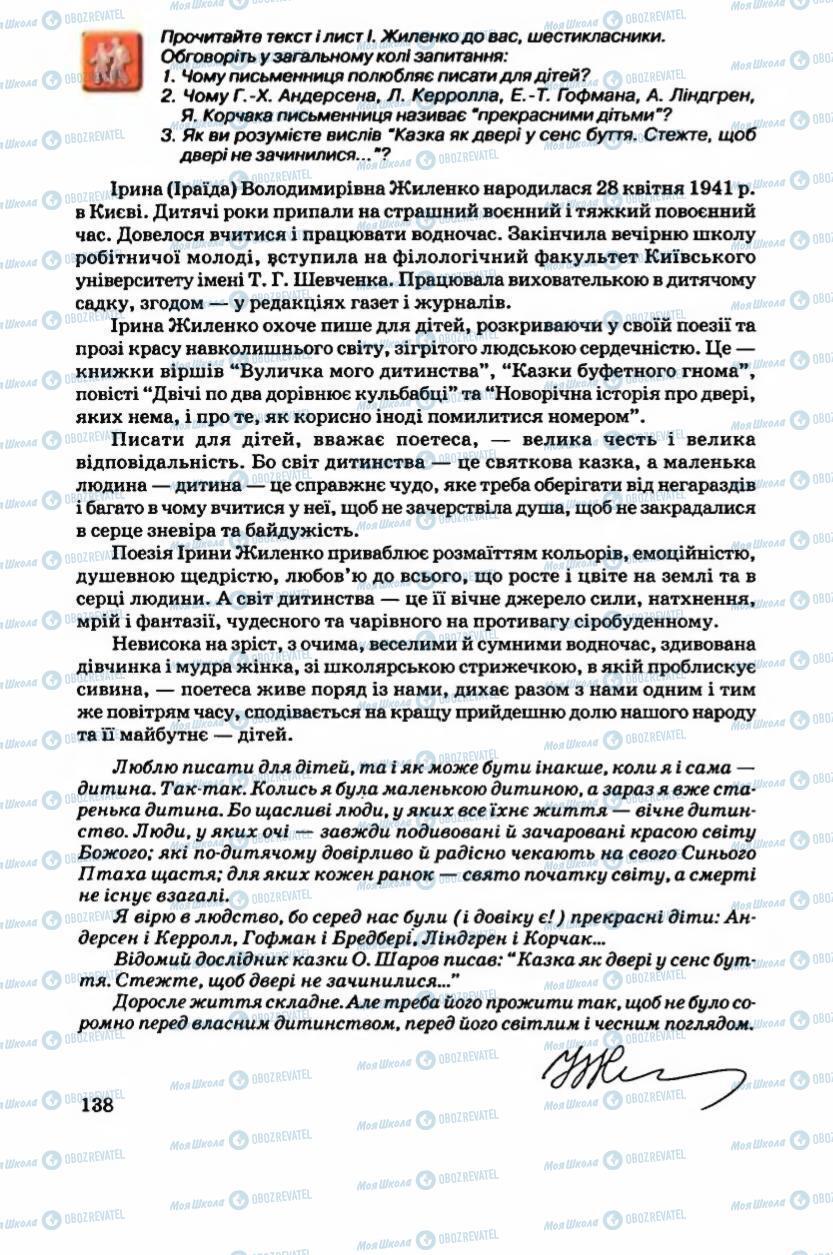 Підручники Українська література 6 клас сторінка 138