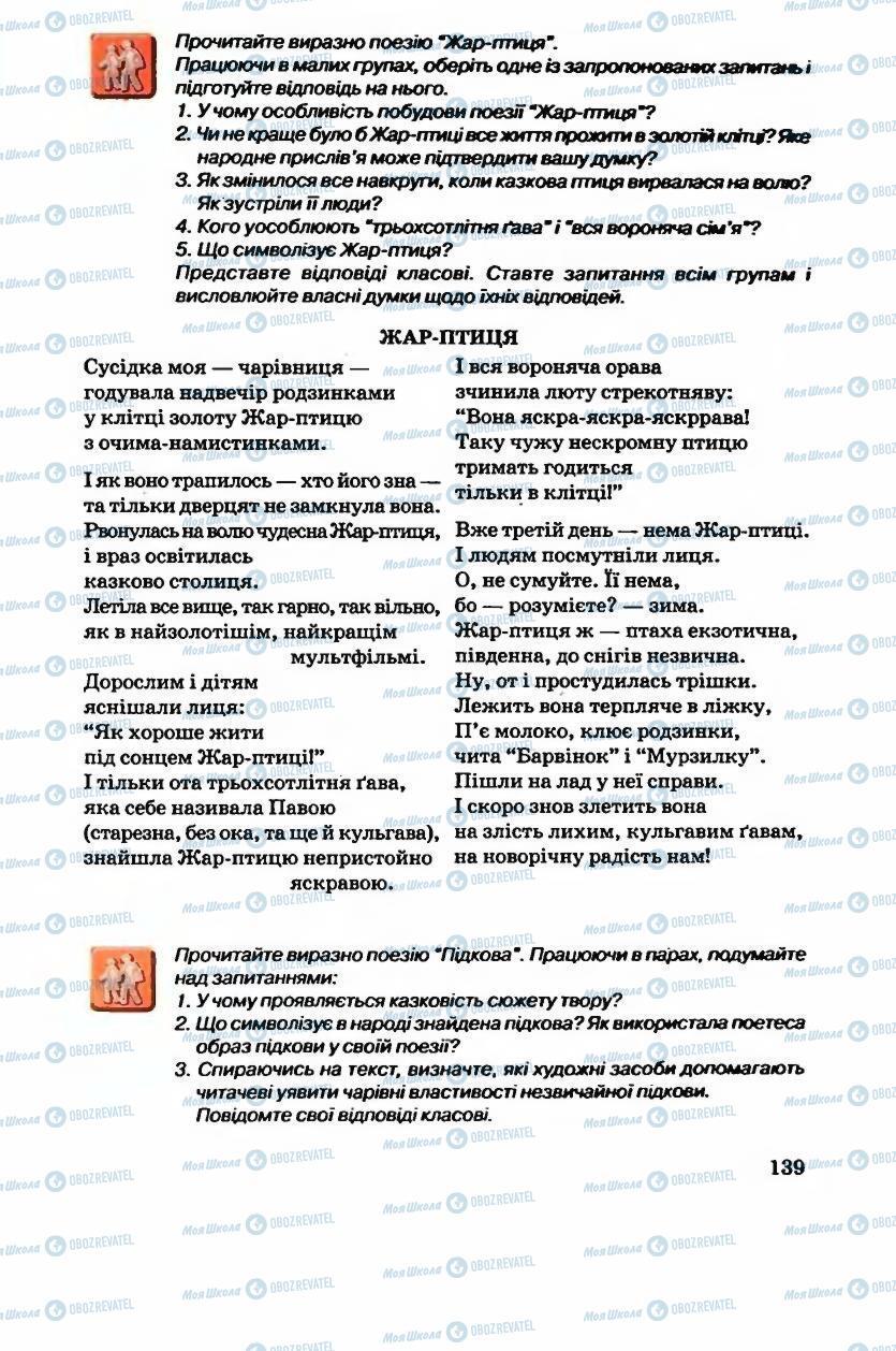 Підручники Українська література 6 клас сторінка 139