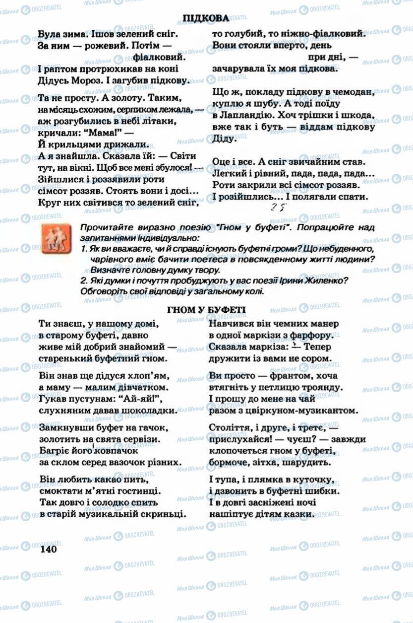 Підручники Українська література 6 клас сторінка 140