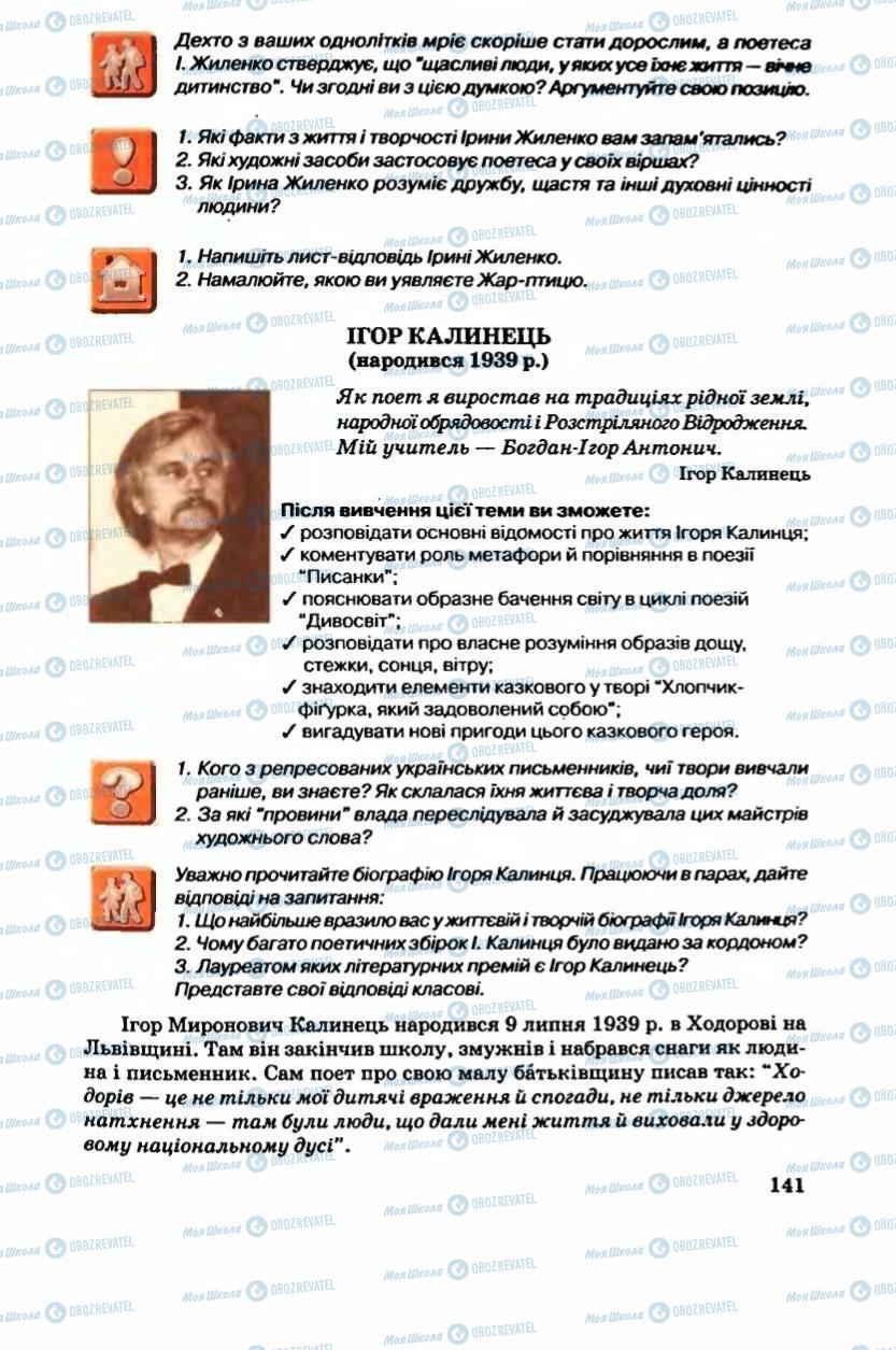 Підручники Українська література 6 клас сторінка 141