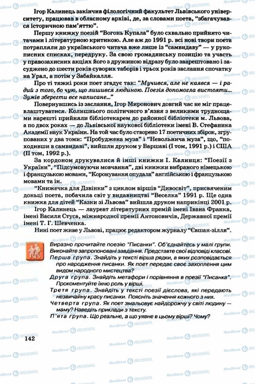 Підручники Українська література 6 клас сторінка 142