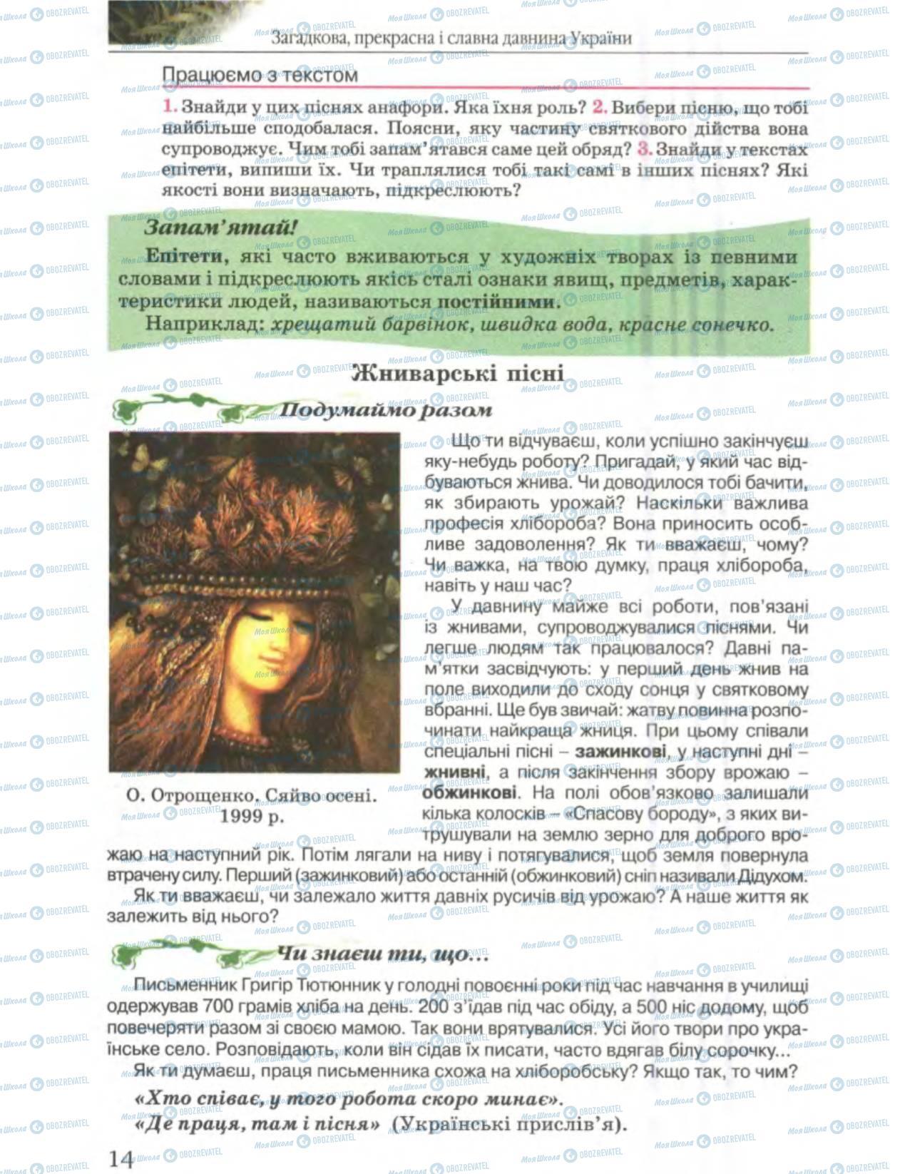 Підручники Українська література 6 клас сторінка 14