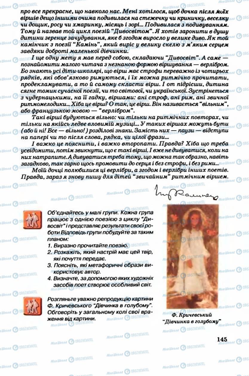 Підручники Українська література 6 клас сторінка 145