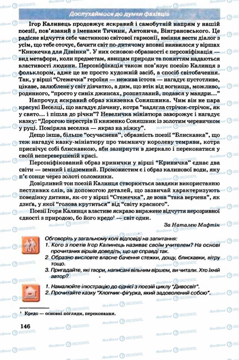 Підручники Українська література 6 клас сторінка 146