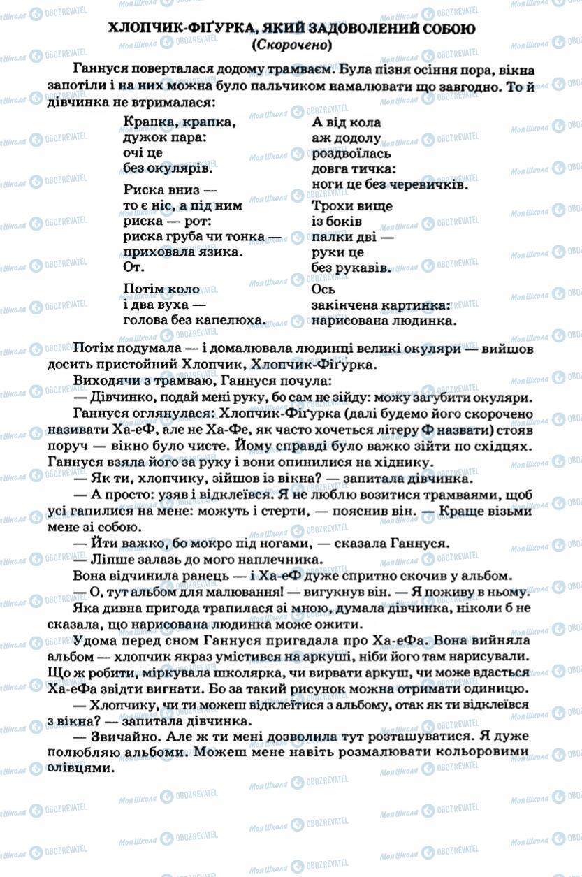 Підручники Українська література 6 клас сторінка 147