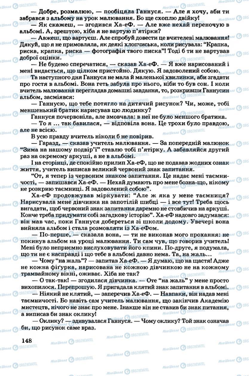 Підручники Українська література 6 клас сторінка 148