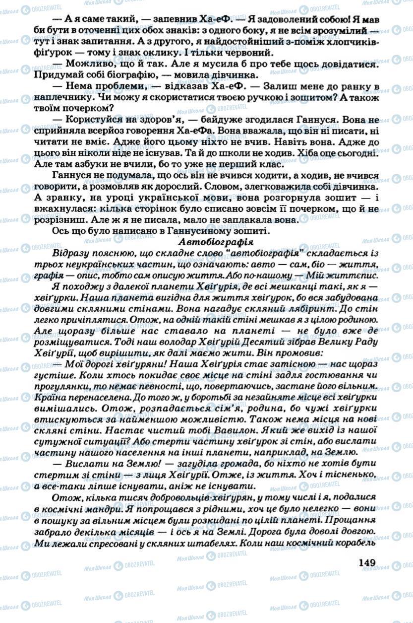 Підручники Українська література 6 клас сторінка 149