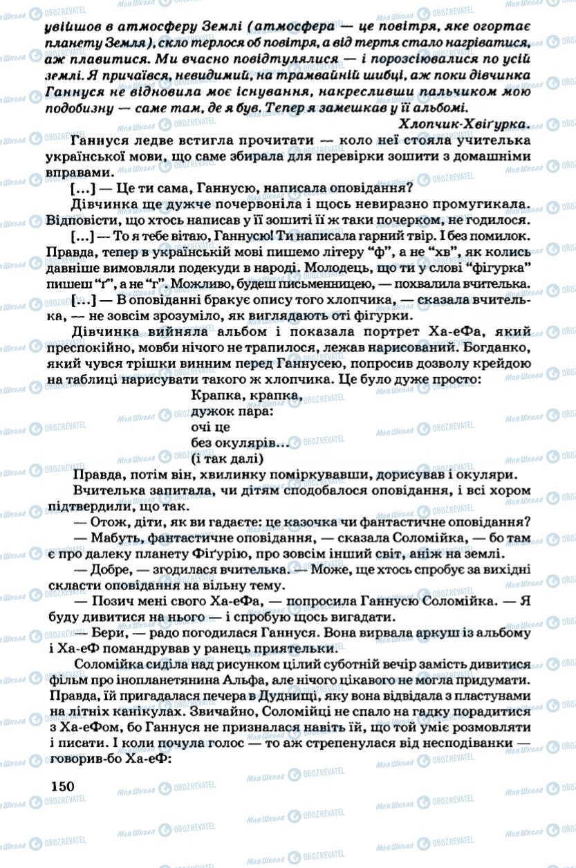 Підручники Українська література 6 клас сторінка 150