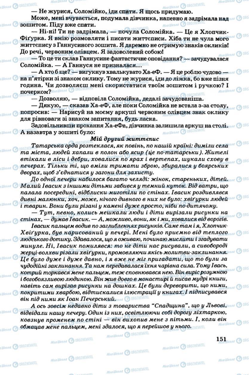 Підручники Українська література 6 клас сторінка 151