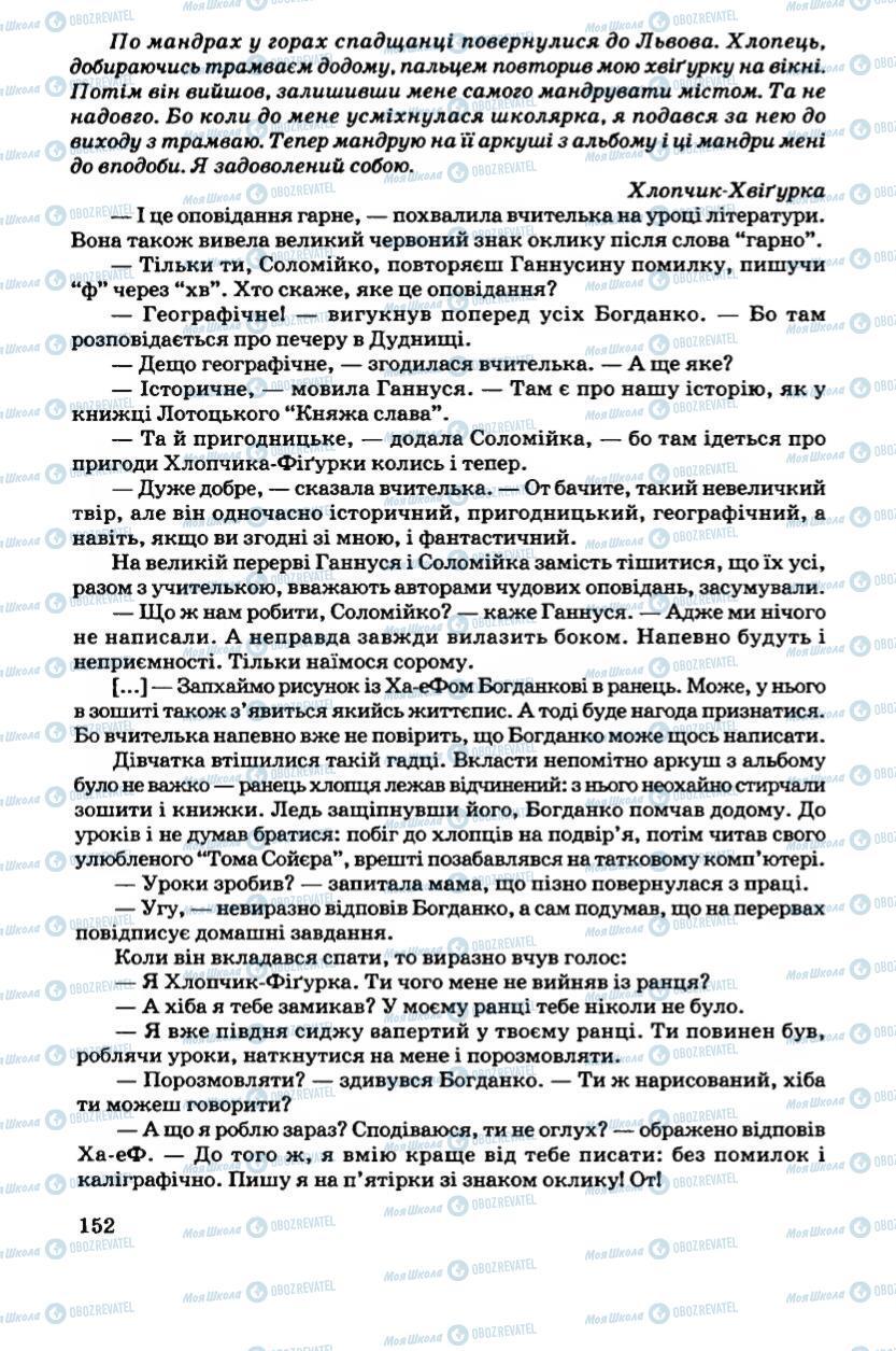 Підручники Українська література 6 клас сторінка 152