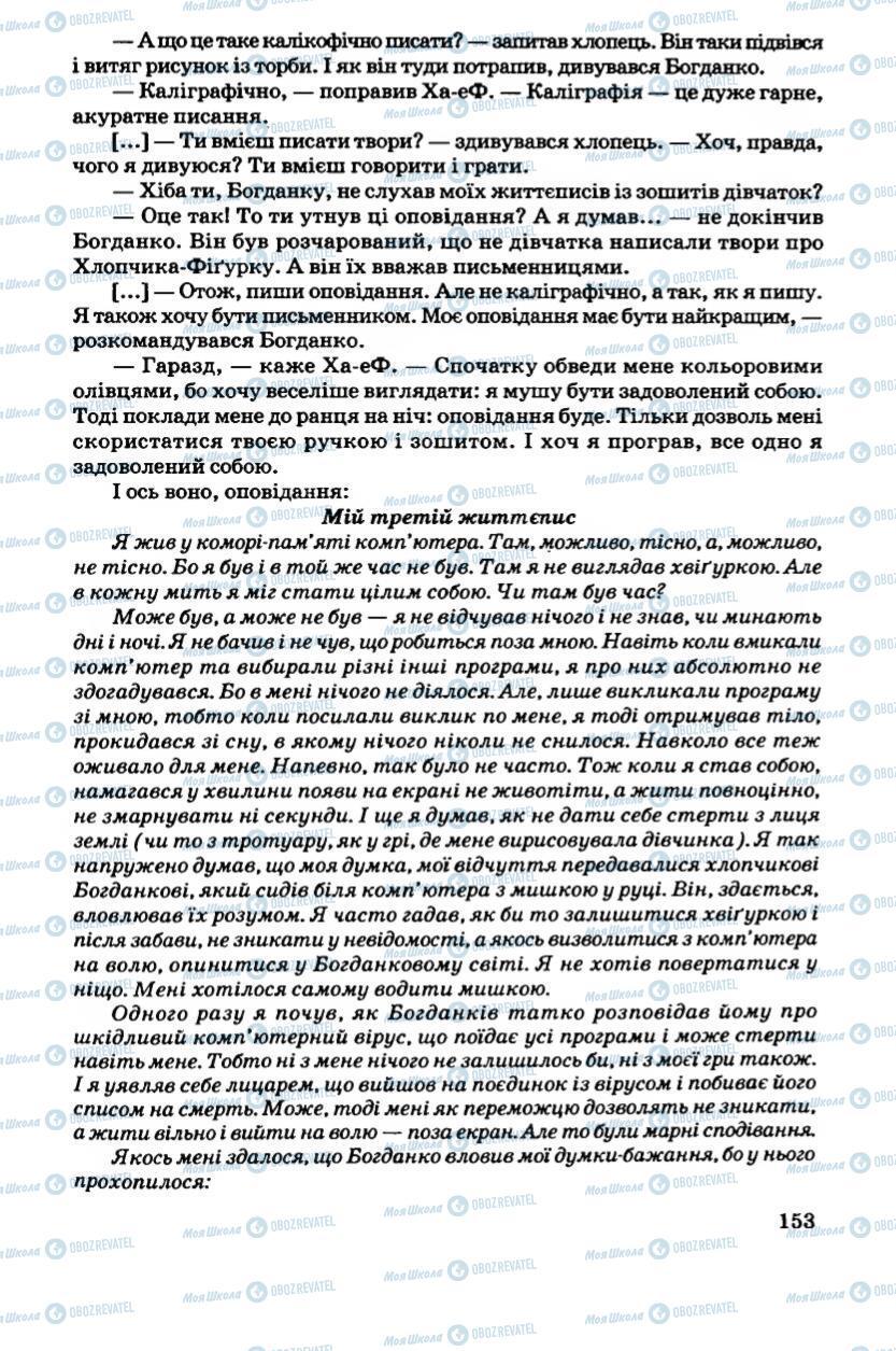 Підручники Українська література 6 клас сторінка 153