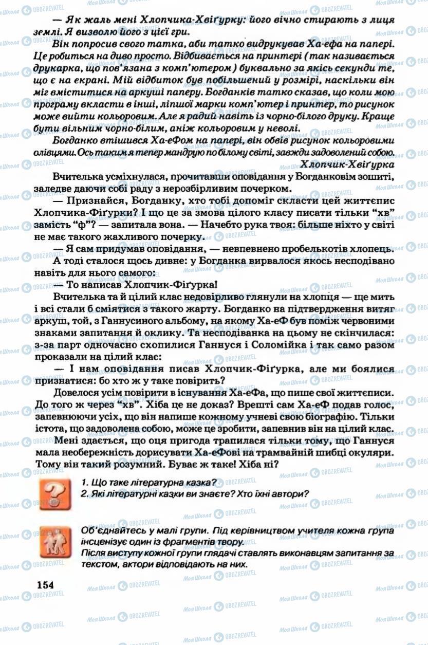 Підручники Українська література 6 клас сторінка 154