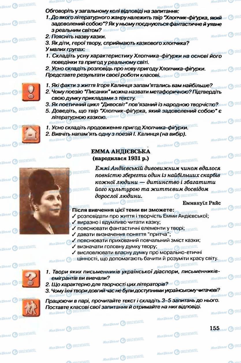 Підручники Українська література 6 клас сторінка 155